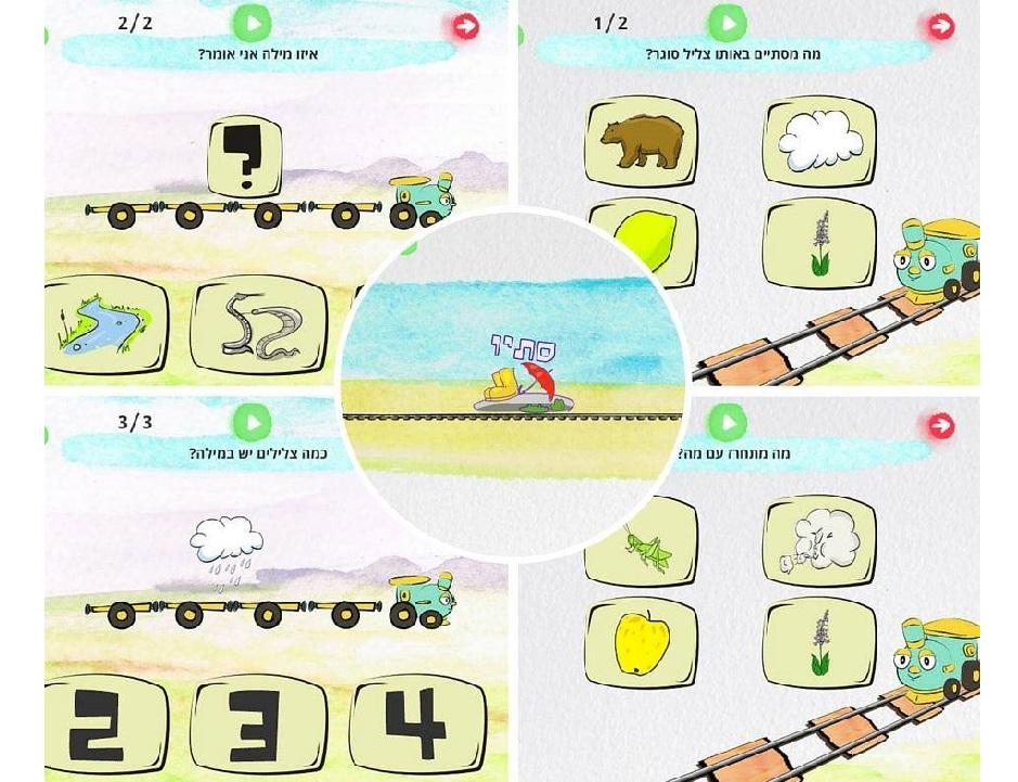 פיתוח משחק מובייל חינוכי מה..ממו…ממומי